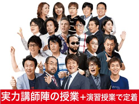 和歌山 学習塾 東進