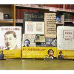 南葵音楽文庫関連本3冊