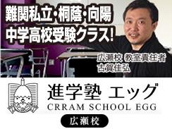 和歌山 進学塾 エッグ