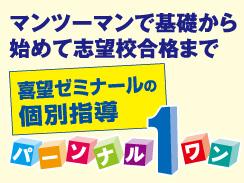 和歌山 学習塾 喜望