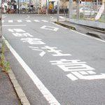 園児の安全守れ 道路整備180ヵ所