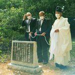 小野田寛郎さん植樹から15年〜竈山神社に記念碑