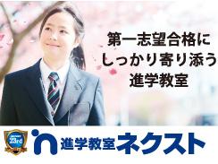 和歌山 学習塾 ネクスト