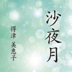 実在の陶工家モデルに小説〜得津美惠子さん出版